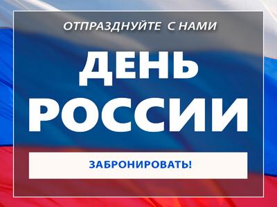Отпразднуйте с нами День России! - Санаторий Озеро Белое Мэрии Москвы .ГУП «Медицинский центр»