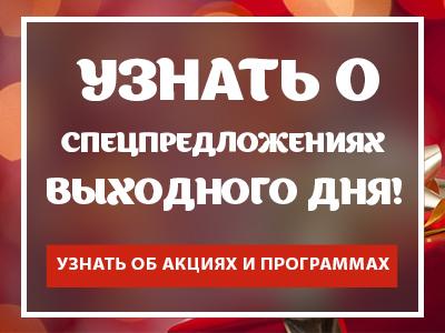 Узнать о спецпредложениях выходного дня! - Санаторий Озеро Белое Мэрии Москвы .ГУП «Медицинский центр»